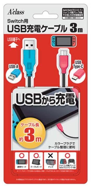 【新品】Switch用USB充電ケーブル 3.0m