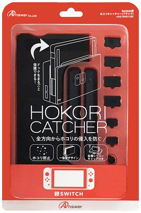 【新品】Switch用 ホコリキャッチャー(ブラック)