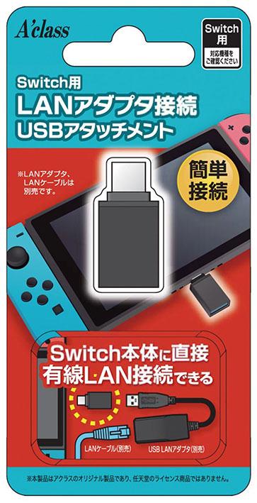 【新品】Switch用LANアダプタ接続USBアタッチメント