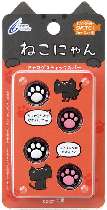 【新品】Switchジョイコン用 CYBER・アナログスティックカバー ねこにゃん 黒