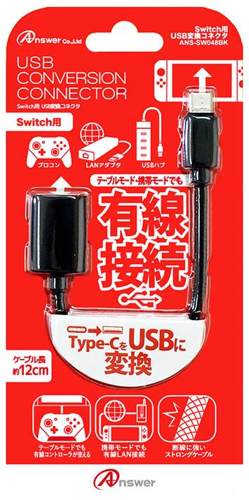 【新品】Switch用 USB変換コネクタ