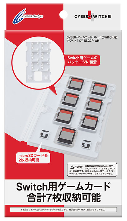 【新品】SWITCH用 ゲームカードパレット ホワイト