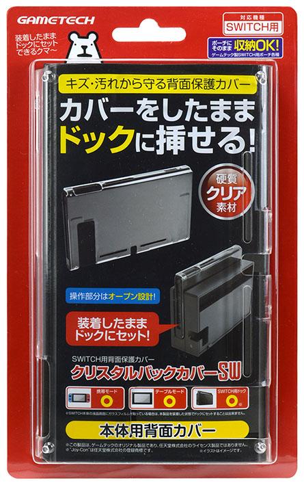 【新品】クリスタルバックカバーSW