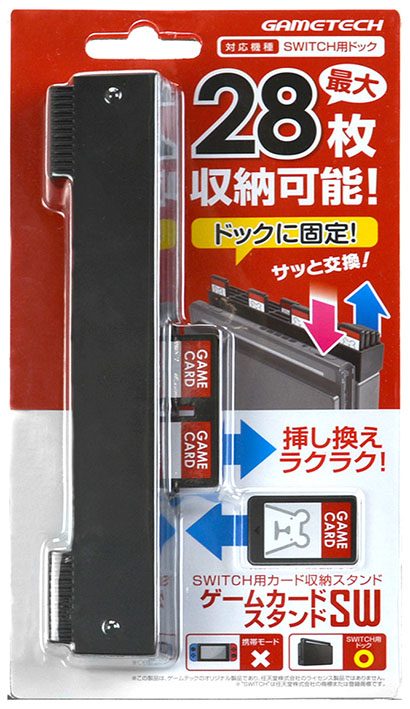 【新品】ゲームカードスタンドSW