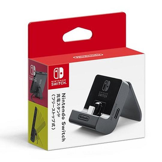 【新品】Nintendo Switch充電スタンド(フリーストップ式)