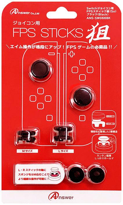 【新品】Switchジョイコン用 FPSスティック 狙(ブラック)