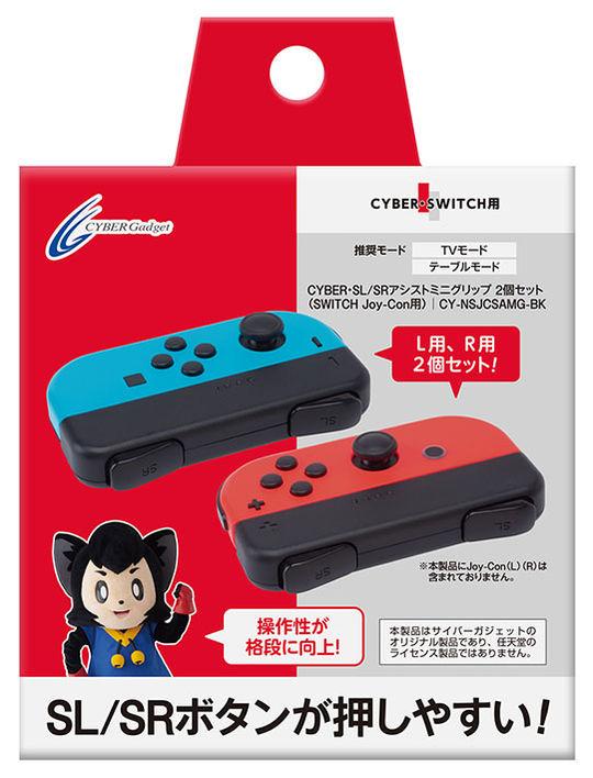 【新品】Switchジョイコン用 CYBER・SL/SRアシストミニグリップ 2個セット ブラック