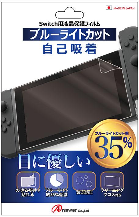【新品】Switch用 ブルーライトカットフィルム