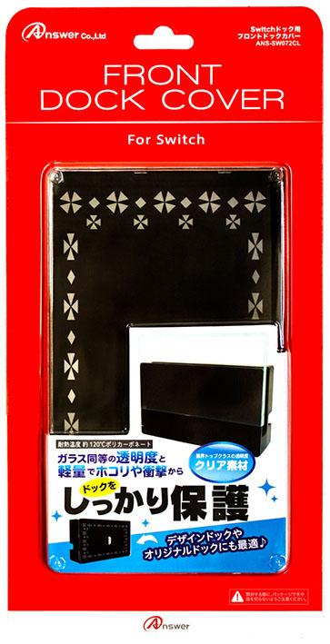 【新品】Switchドック用 フロントドックカバー