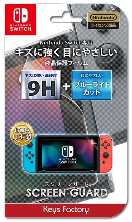【新品】SCREEN GUARD for Nintendo Switch 9H高硬度+ブルーライトカットタイプ