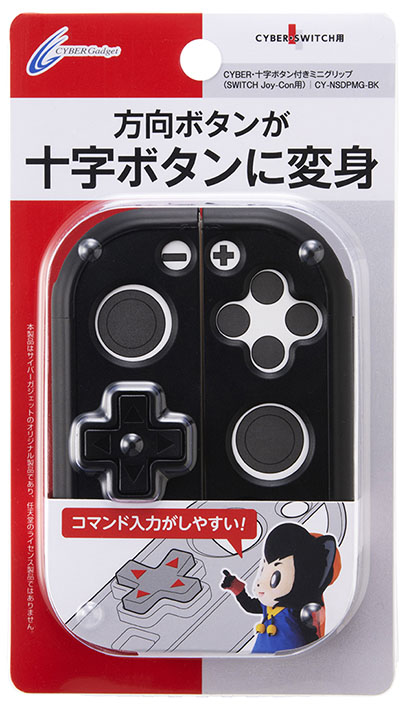 【新品】CYBER・十字ボタン付きミニグリップ ブラック