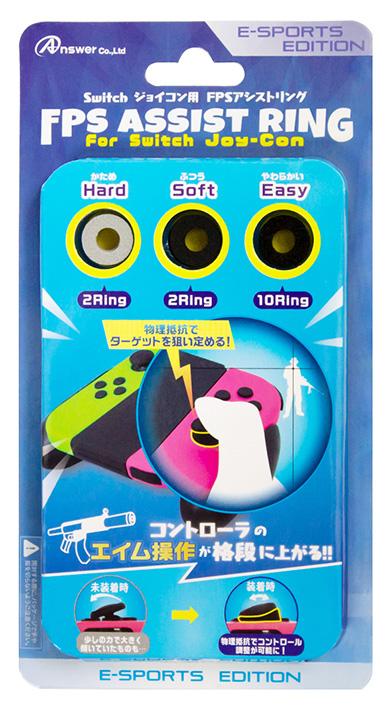 【新品】Switchジョイコン用 FPSアシストリング ブラック