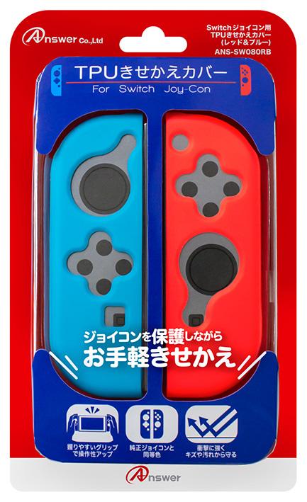 【新品】Switchジョイコン用 TPUきせかえカバー(レッド&ブルー)
