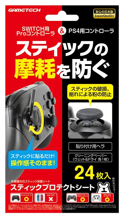 【新品】スティックプロテクトシート