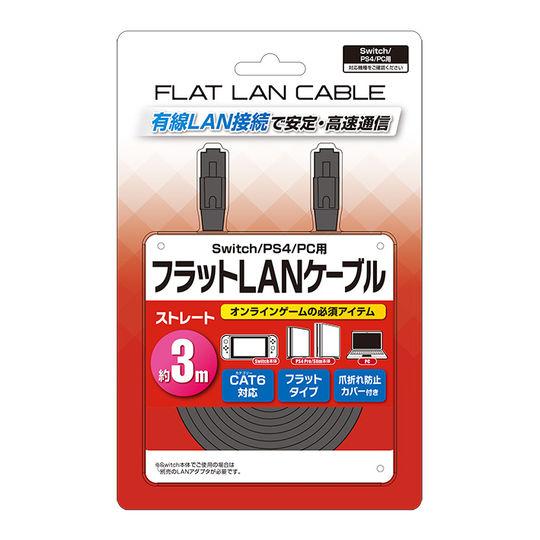 【新品】Switch/PS4/PC用フラットLANケーブル(3m)