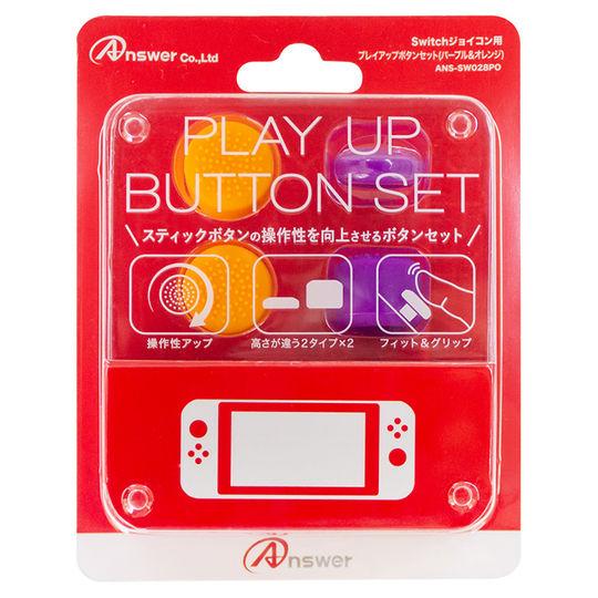 【新品】Switch ジョイコン用 プレイアップボタンセット (パープル&オレンジ)