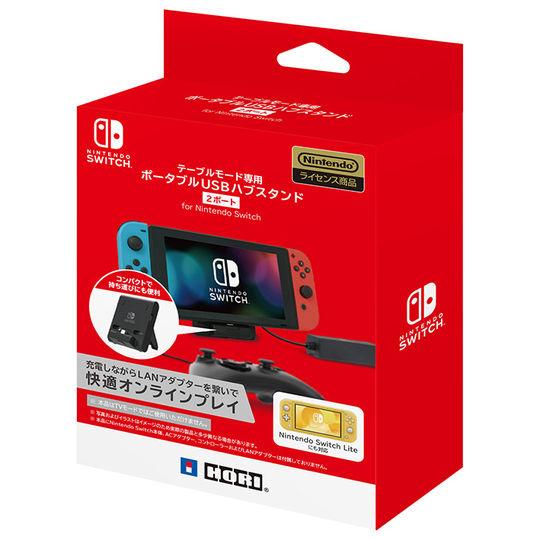 【新品】テーブルモード専用ポータブルUSBハブスタンド2ポート for Nintendo Switch