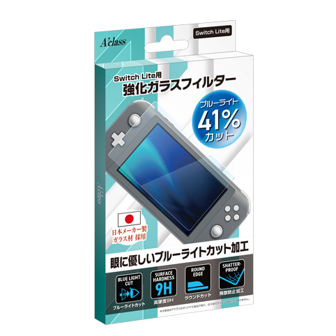 【新品】SwitchLite用 強化ガラスフィルター【ブルーライトカット】