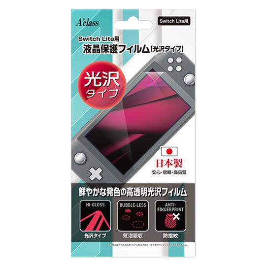 【新品】SwitchLite用 液晶保護フィルム【光沢】