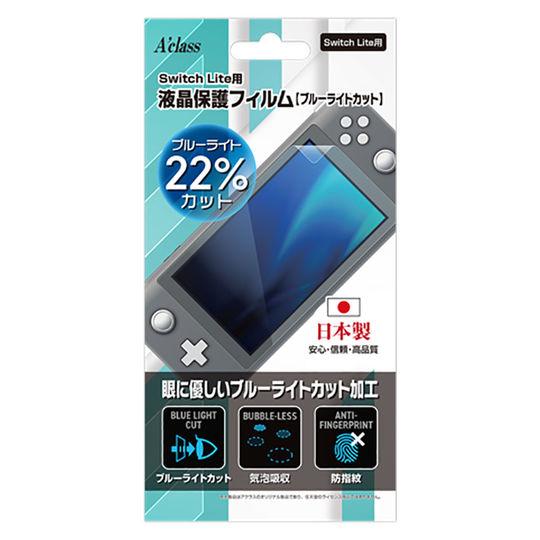 【新品】SwitchLite用 液晶保護フィルム【ブルーライトカット】