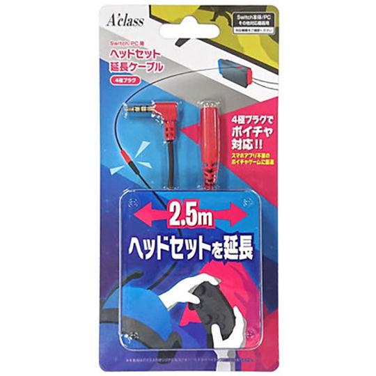 【新品】Switch/PC用ヘッドセット延長ケーブル4極プラグ(2.5m)