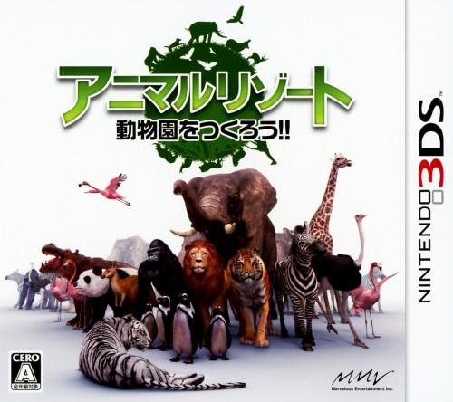【中古】アニマルリゾート 動物園をつくろう!!