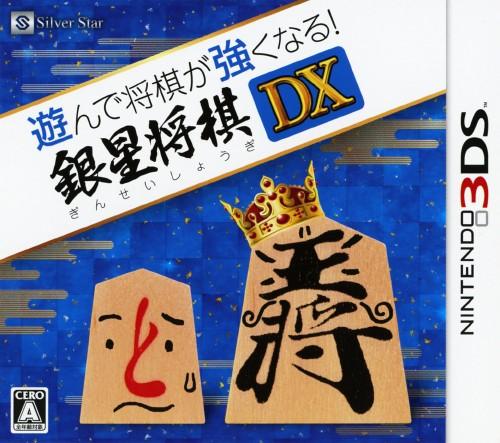 【中古】遊んで将棋が強くなる! 銀星将棋DX