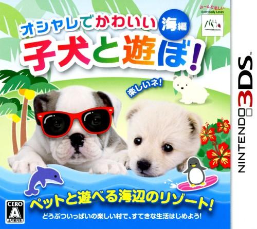 【中古】オシャレでかわいい 子犬と遊ぼ!−海編−