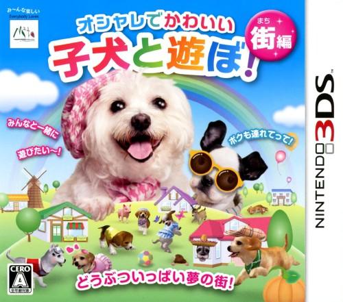 【中古】オシャレでかわいい 子犬と遊ぼ!−街編−
