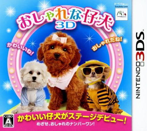 【中古】おしゃれな仔犬3D