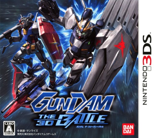 【中古】GUNDAM THE 3D BATTLE