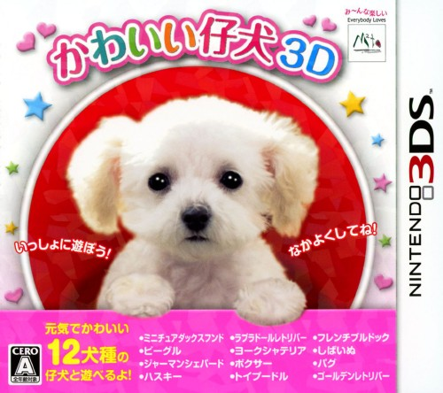 【中古】かわいい仔犬3D
