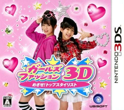 【中古】ガールズファッション3D☆めざせ!トップスタイリスト