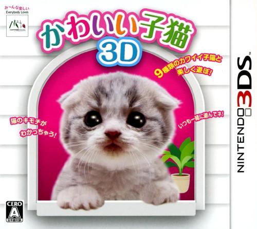 【中古】かわいい子猫3D