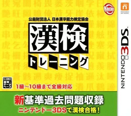 【中古】公益財団法人日本漢字能力検定協会 漢検トレーニング