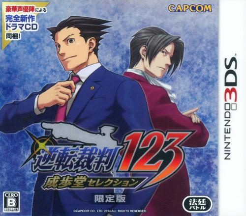 【中古】逆転裁判123 成歩堂セレクション (限定版)