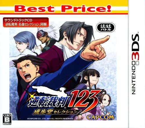 【中古】逆転裁判123 成歩堂セレクション Best Price!