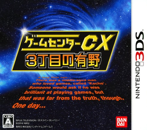【中古】ゲームセンターCX3丁目の有野