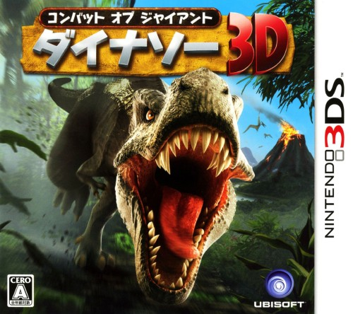 【中古】Combat of Giants ダイナソー3D