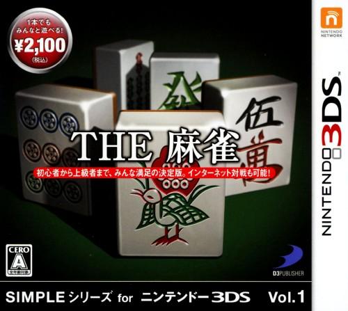 【中古】THE 麻雀 SIMPLEシリーズ for ニンテンドー3DS Vol.1