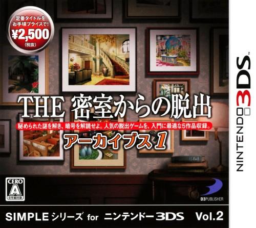 【中古】THE 密室からの脱出 アーカイブス1 SIMPLEシリーズ for ニンテンドー3DS Vol.2