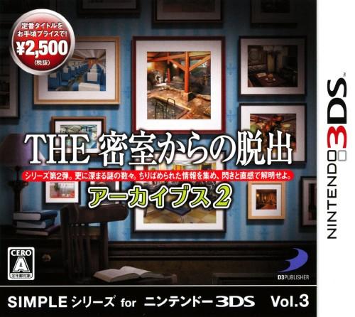 【中古】THE 密室からの脱出 アーカイブス2 SIMPLEシリーズ for ニンテンドー3DS Vol.3