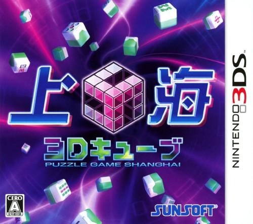 【中古】上海3Dキューブ