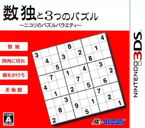 【中古】数独と3つのパズル 〜ニコリのパズルバラエティ〜