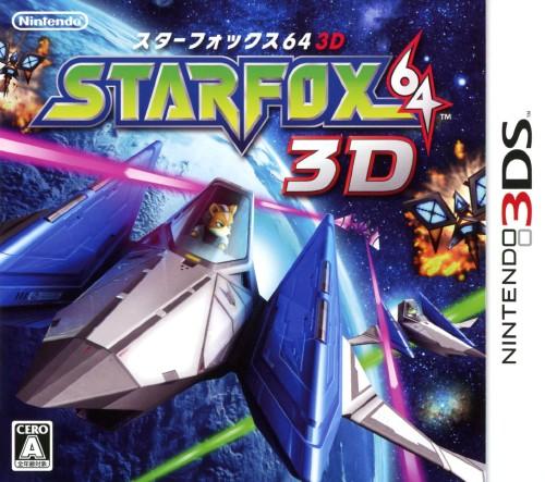 【中古】スターフォックス64 3D