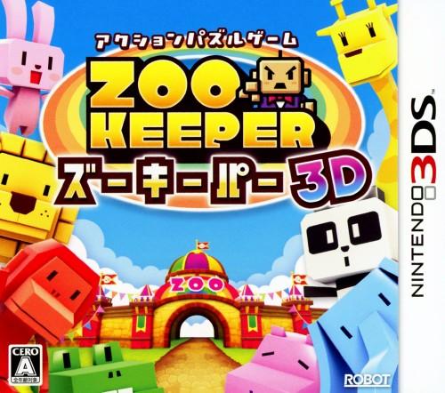 【中古】ZOO KEEPER 3D