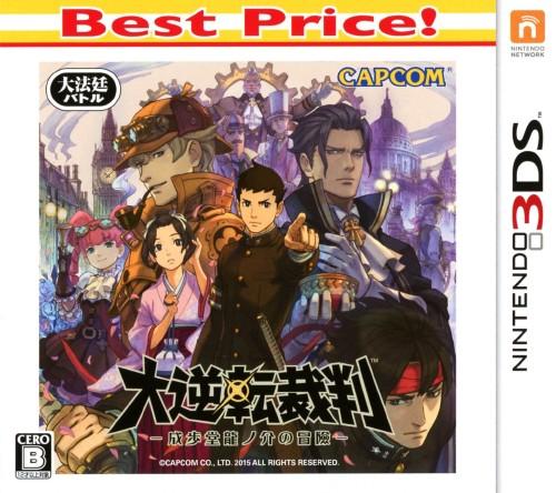 【中古】大逆転裁判 −成歩堂龍ノ介の冒險− Best Price!