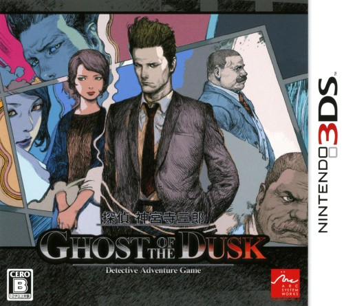 【中古】探偵 神宮寺三郎 GHOST OF THE DUSK