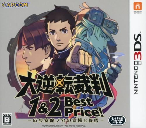 【中古】大逆転裁判1&2 −成歩堂龍ノ介の冒險と覺悟− Best Price!