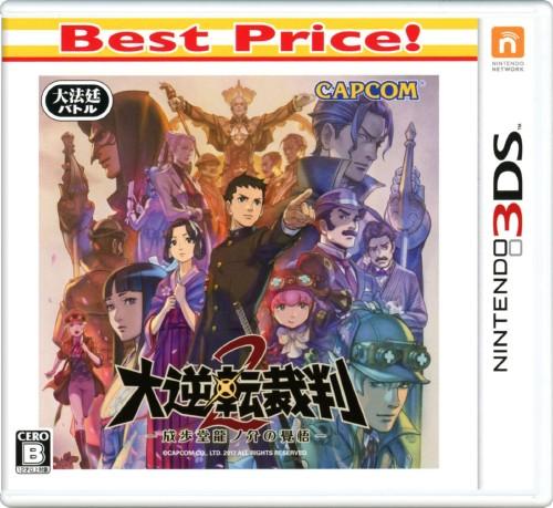 【中古】大逆転裁判2 −成歩堂龍ノ介の覺悟− Best Price!